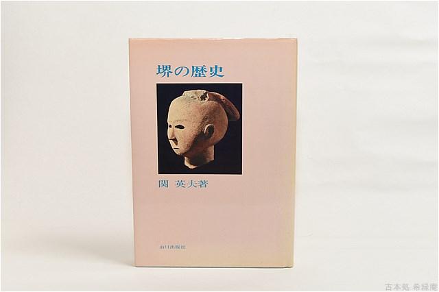 堺の歴史 表紙